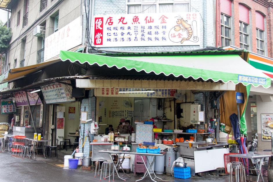金仙魚丸分店
