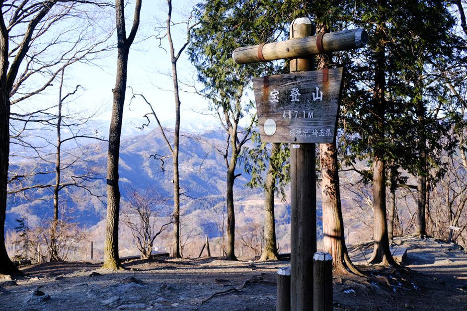 宝登山の山頂標識