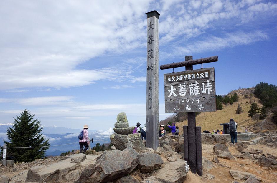 大菩薩峠の標識