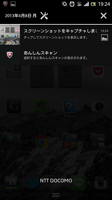 Androidのスクリーンショット