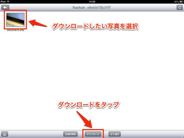 FlashAirアプリの設定