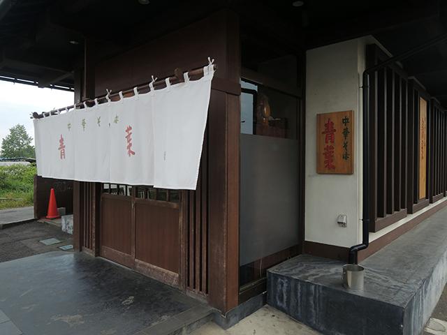 青葉狭山店