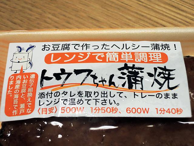 トウフちゃん蒲焼