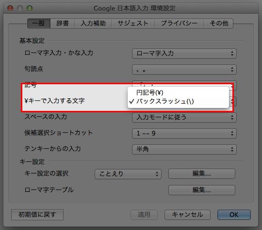 Google 日本語入力の環境設定