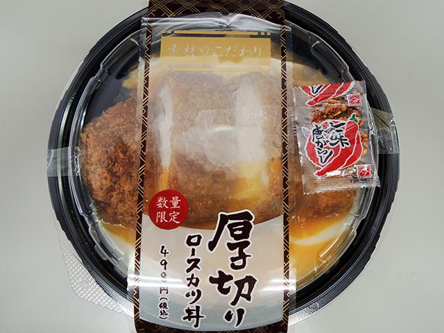 厚切りロースカツ丼