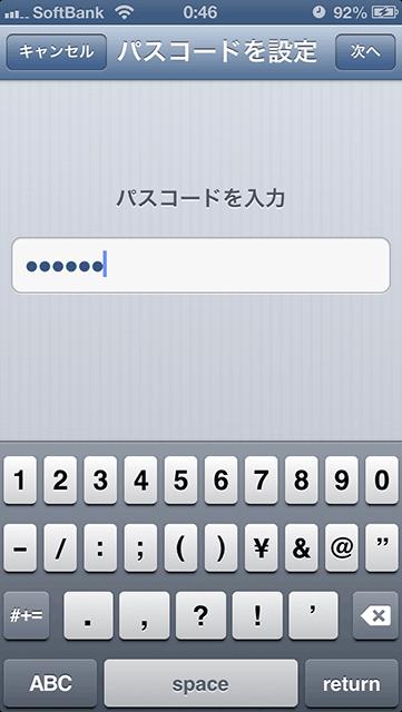 .cls-1{fill:#fff;}.cls-2{fill:#07e0df;}大輔べ登山・写真撮影・チェンマイ・台湾が好きな「たしろだいすけ」のブログiPhone(iPad)のパスコードロックをオンにして、情報を他人に覗かれないようにする