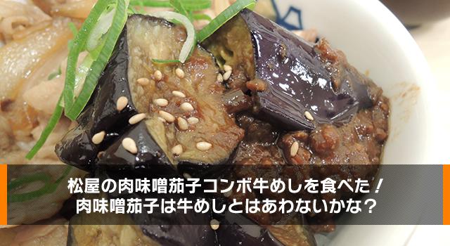 肉味噌茄子コンボ牛めし