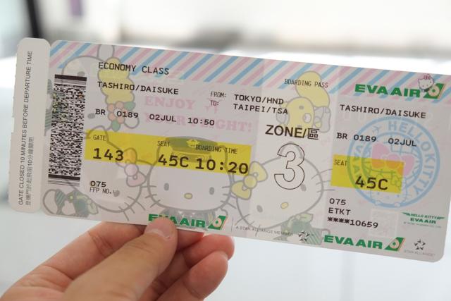 ハローキティジェットの搭乗券