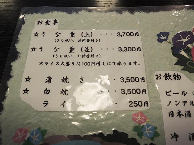 うなぎ大久保の食事メニュー