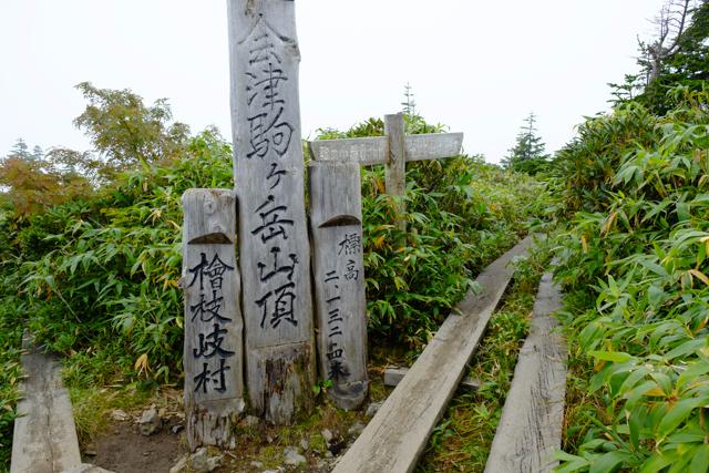 会津駒ヶ岳の山頂