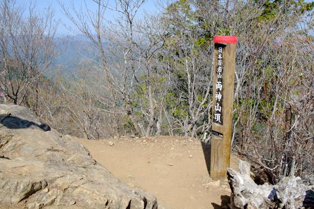 両神山山頂標識