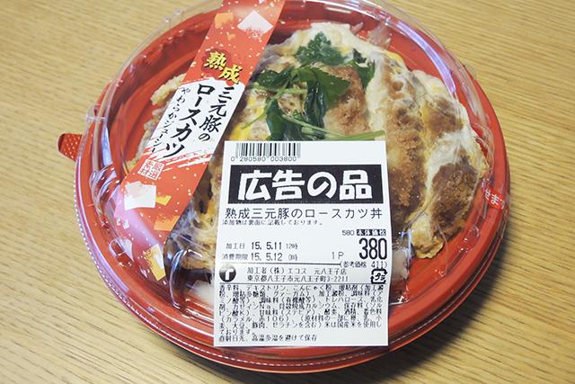 エコスの熟成三元豚のロースカツ丼