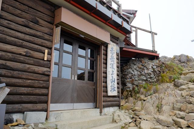 赤岳頂上山荘の入口