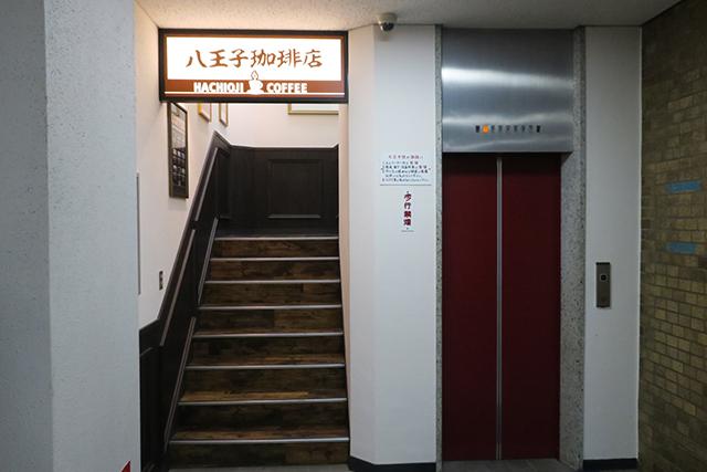 八王子珈琲店の入口