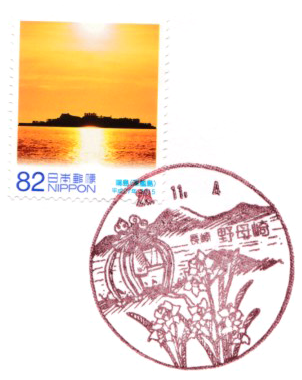 野母崎郵便局の風景印