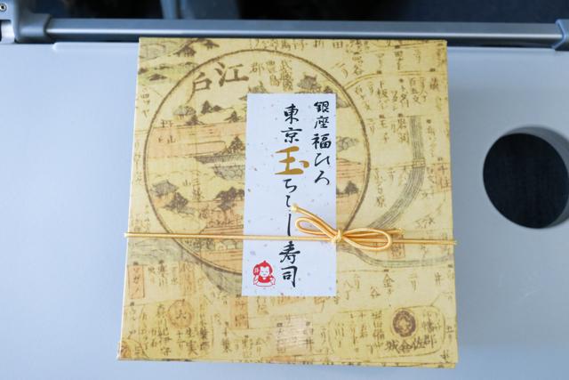 東京玉ちらし寿司