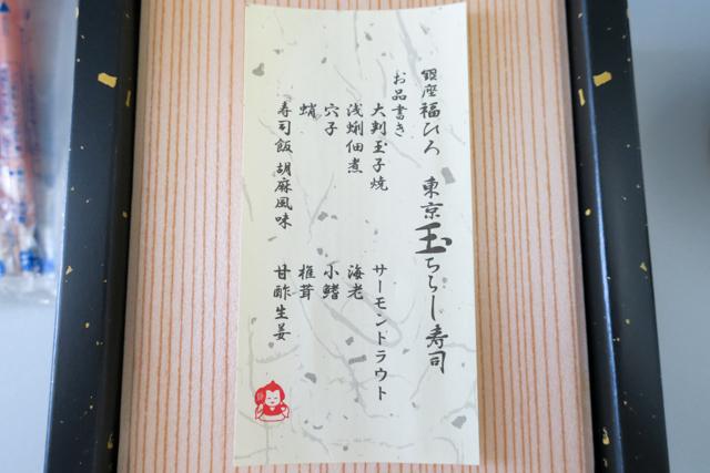 東京玉ちらし寿司のお品書き