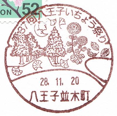第37回八王子いちょう祭りの小型印