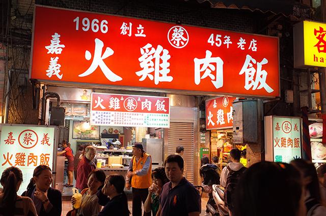 蔡家嘉義火雞肉飯