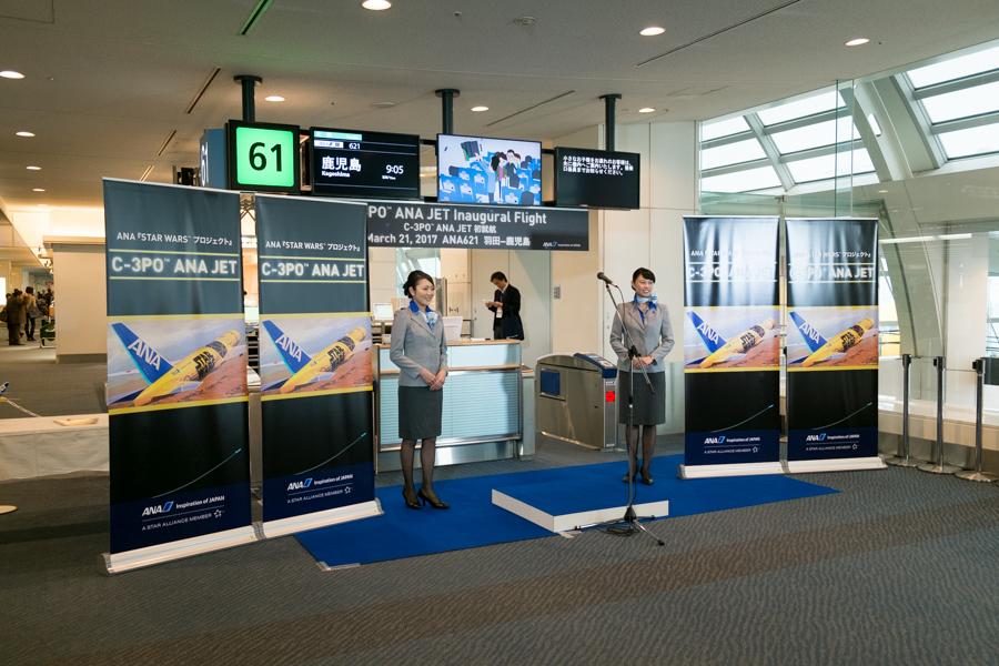 C-3PO ANA JET就航イベント