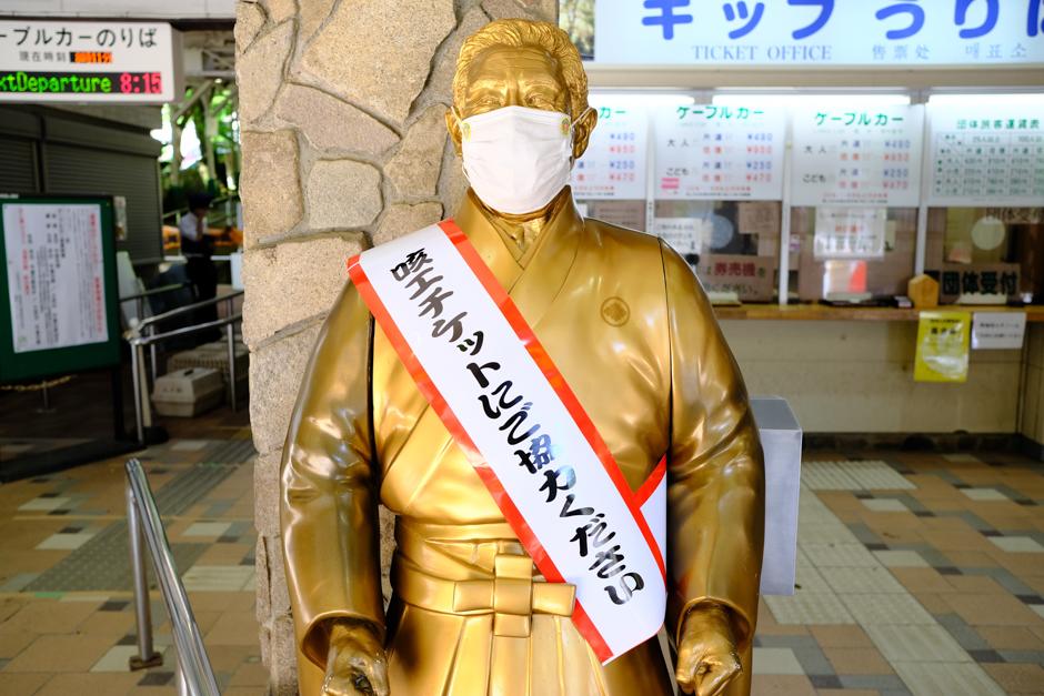清滝駅のマスクを付けた北島三郎