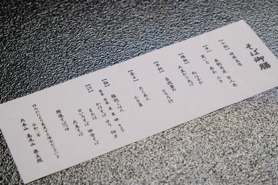 高尾山薬王院精進料理「そば御膳」のお品書き