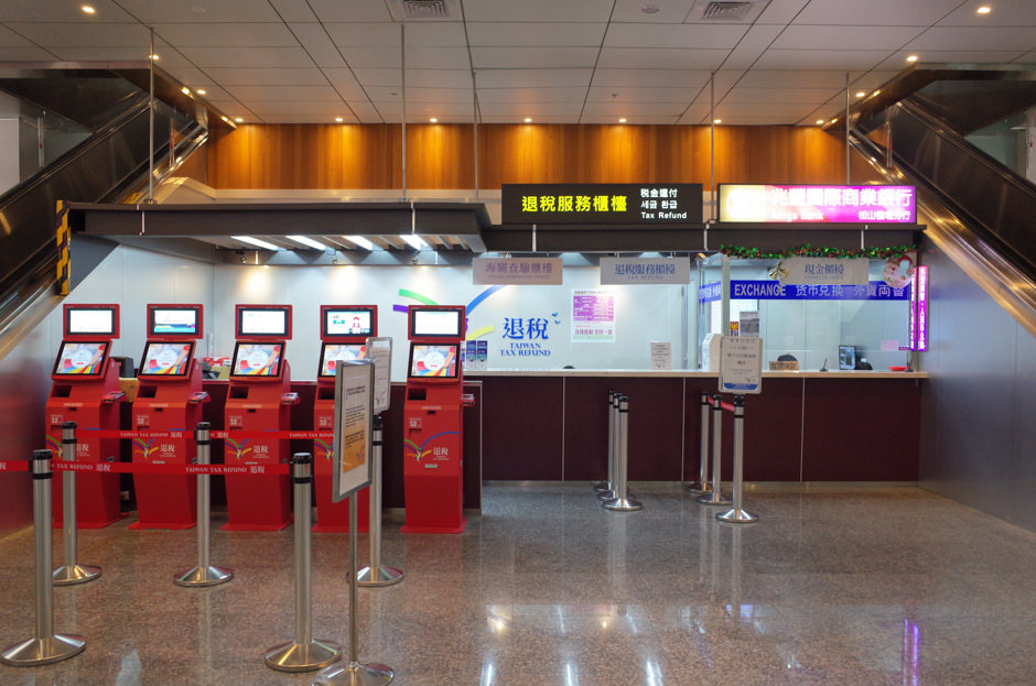台北松山空港の税金還付所